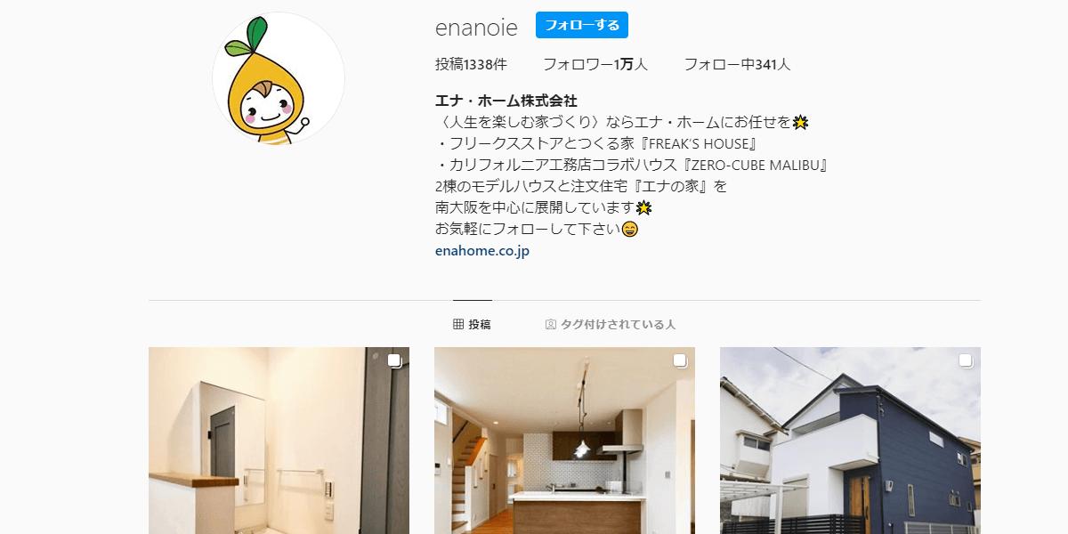 エナ・ホームの画像5