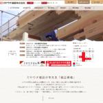 ミヤウチ建設株式会社の口コミや評判